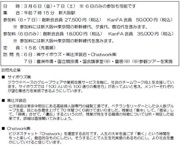 2020.3.shisatsu.JPG