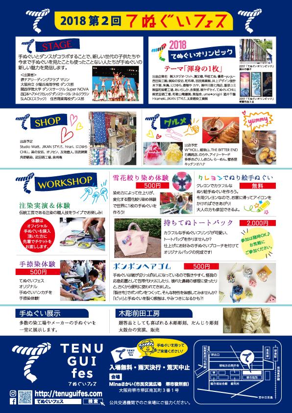 A4_flyer_back_ol.jpg