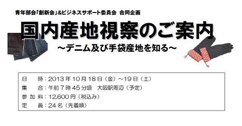 H25.9.kokunai.shisatsu.jpg