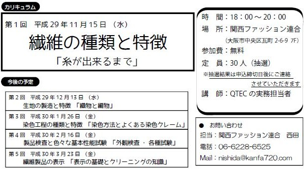 H29.10.terakoya.jpg