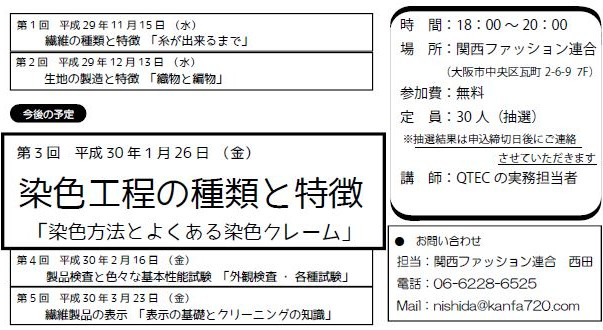 H29.12.terakoya.JPG