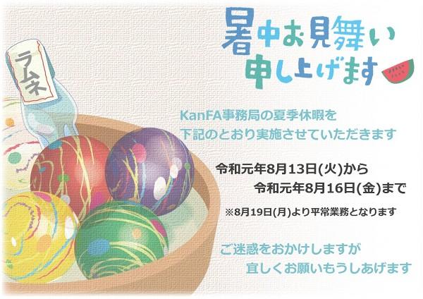 KanFA.oyasumi.jpg