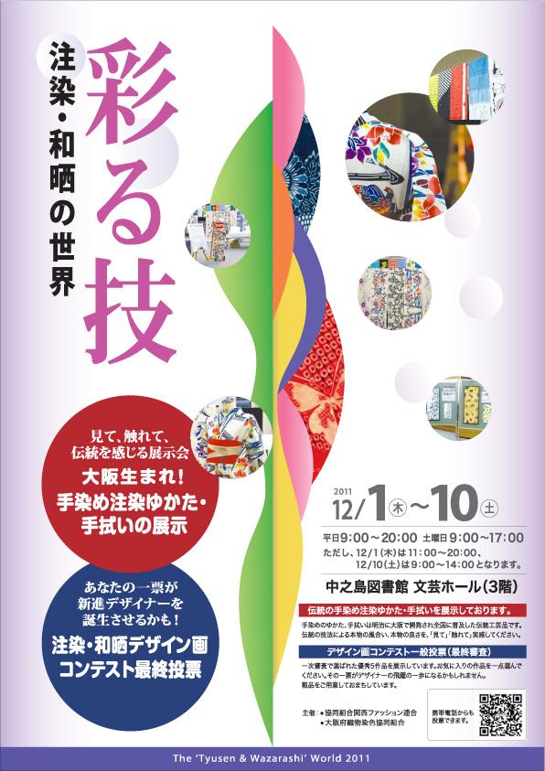 h23.12nakanoshima.jpg