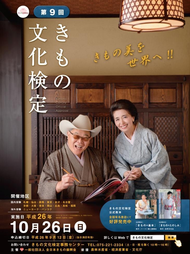 http://www.kanfa720.com/news/img/h26.9.dai9kaipo.jpg