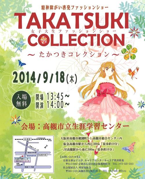 h26.9.takatsuki-c.jpg