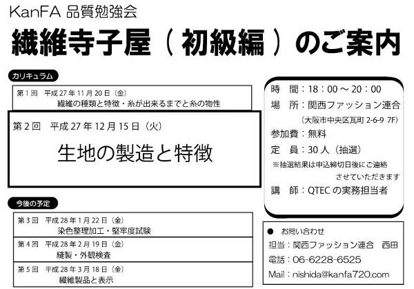 h27.12.terakoya.jpg