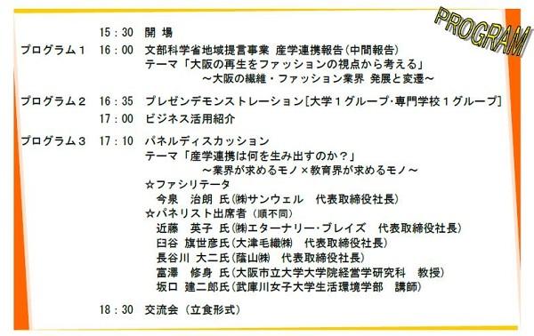 h27.2.sangakuprogram.JPG