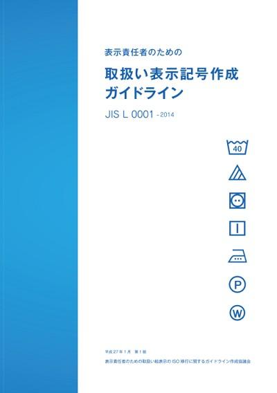h27.3.guideline01.jpg