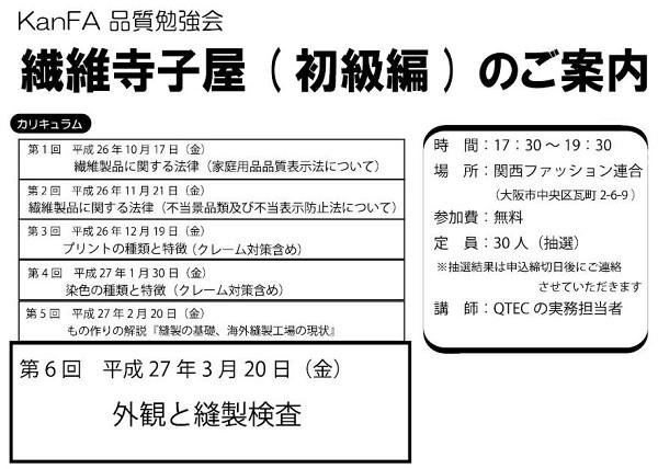 h27.3.terakoya.jpg