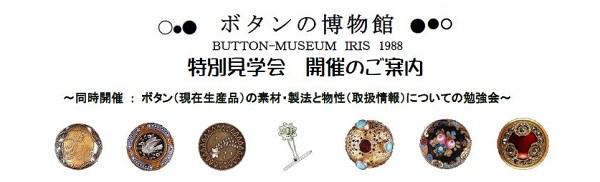 h27.5.button.JPG