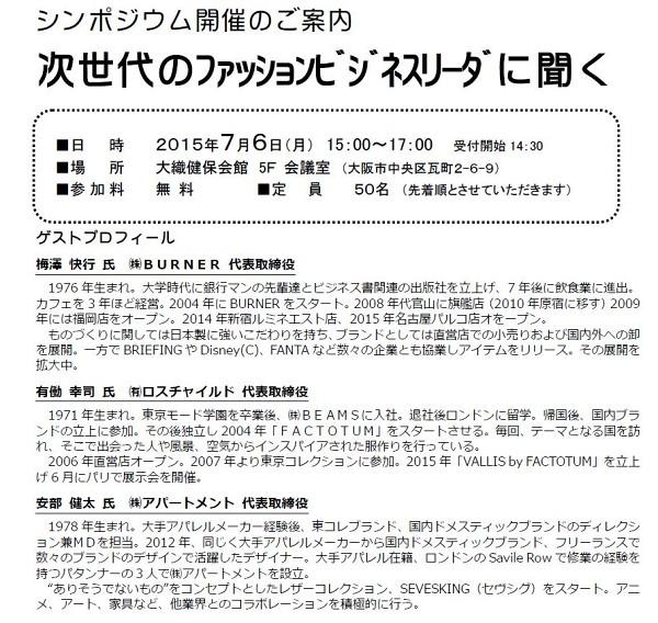 h27.7.symposium.JPG