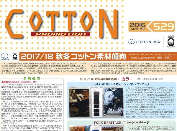 h28.11.cotton.jpg