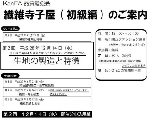 h28.12.terakoya.jpg