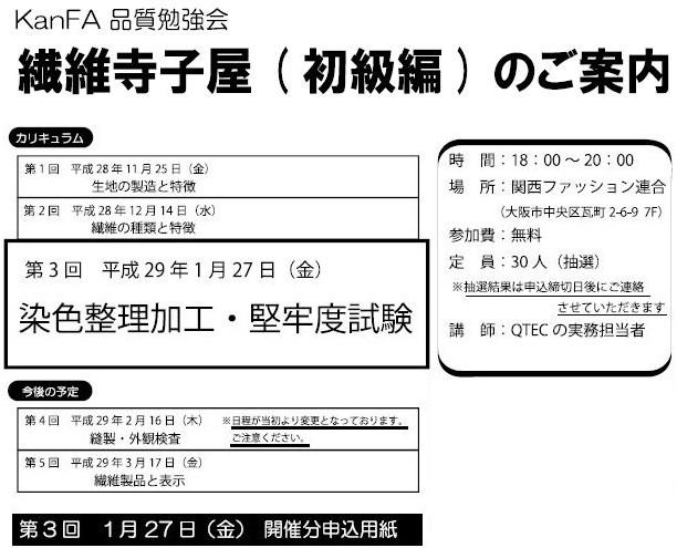 h28.12.terakoya03.JPG