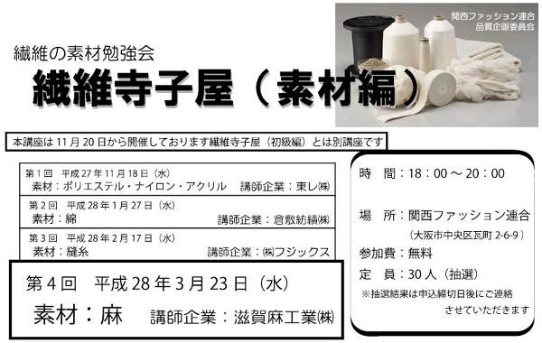 h28.2.terakoya.sozai.JPG