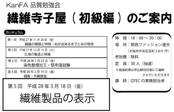h28.2.terakoya.syo.JPG