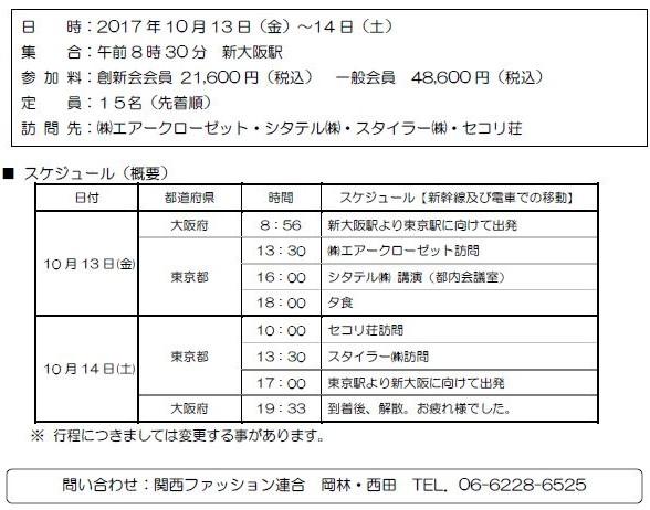 h29.10.soshinkai.JPG