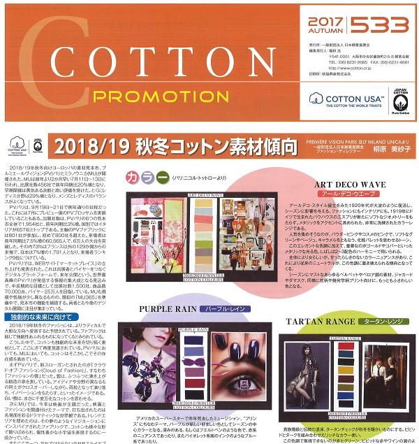 h29.12.cotton.jpg