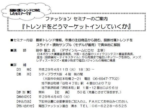 h29.4.11.fashion.JPG