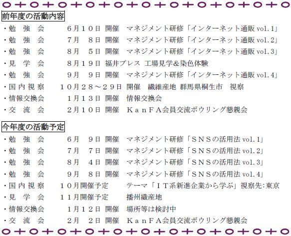 h29.5.22.soshinkai.JPG