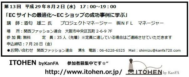 h29.7.BtoC.JPG
