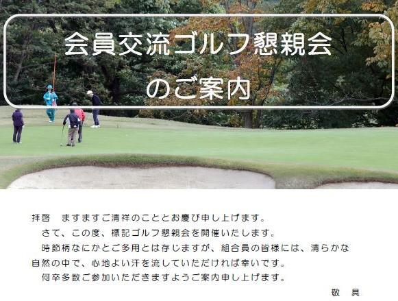 h29.7.golf.JPG