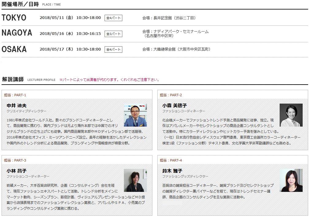 http://www.kanfa720.com/news/img/h30.03.ss.trend.JPG