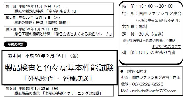 h30.1.terakoya.JPG