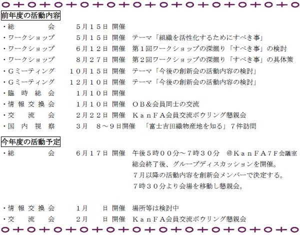 soshinkai02.JPG